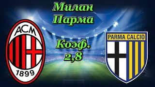Милан Парма Прогноз и Ставки на Футбол 15 07 2020 Италия