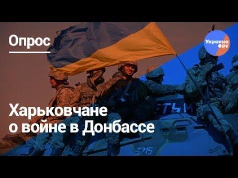 Опрос в Харькове: Почему Украина воюет с Донбассом?