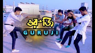 GURUJI | গুরুজি | Dhaka Guyz | Bangla New Funny Video 2018