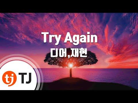 [TJ노래방] Try Again - 디어,재현 / TJ Karaoke