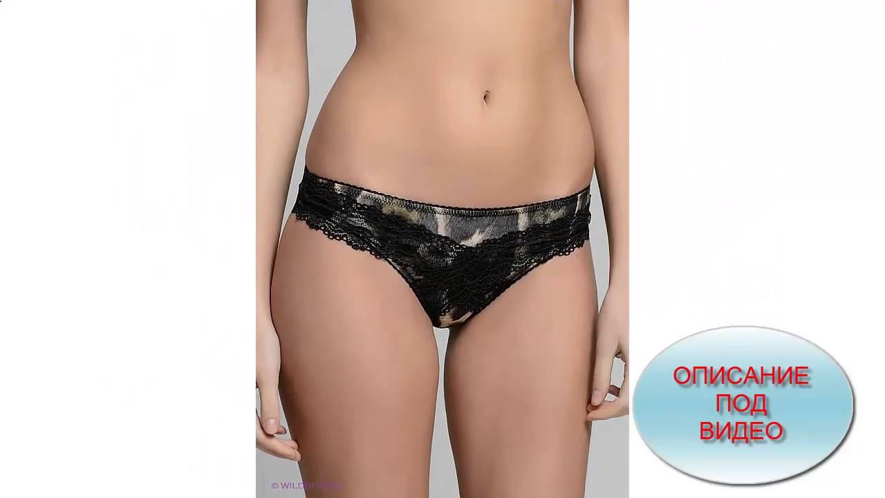 Трусики женские недорого оптом в интернет магазине ☼ optom. Od. Ua ☼ большой выбор ➤ всегда дешево, продажа ✈ быстрая доставка киев, одесcа, харьков, днепр ☎ +380952606871.
