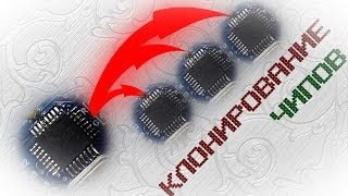 Клонирование чипов AVR Atmel.