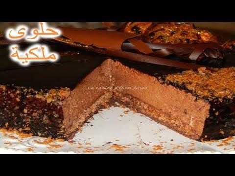 gâteau-royal-réussi/-حلوى-ملكية-بموس-الشكلاطة-والبراليني-جد-راقية