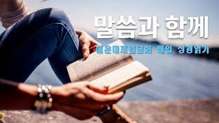 2021.07.12(월) ㅣ 아모스 6-9장 ㅣ