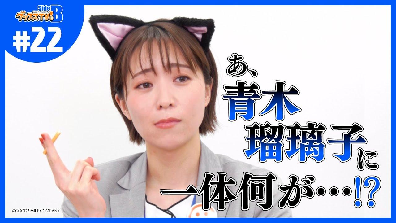 語る】1人反省会しちゃいます!?【グッスマTV!】青木瑠璃子 - YouTube