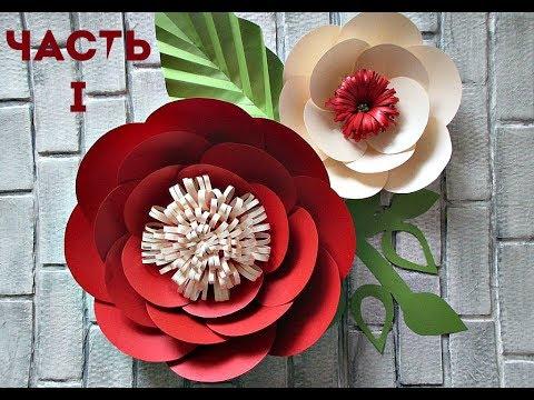 Цветы из бумаги на стену. Часть 1