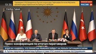 Пресс-конференция Путина с лидерами Турции, Германии и Франции. Полное видео