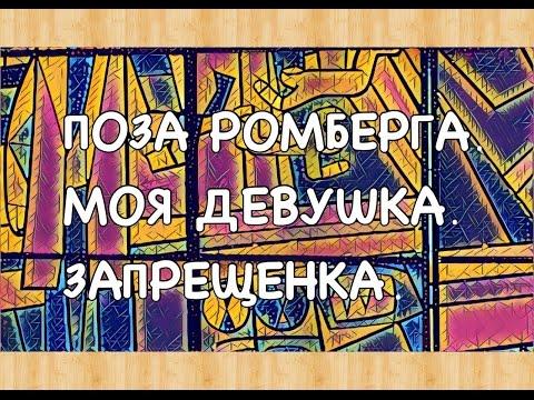VLOG 2/ МОЯ ДЕВУШКА/ ПОЗА РОМБЕРГА/ ЗАПРЕЩЕНКА