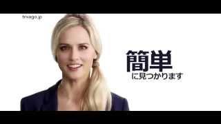 ホテル料金比較サイト『トリバゴ』テレビCM thumbnail