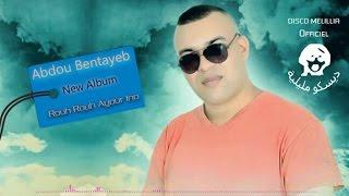 Abdou Bentayab - Rouh Rouh Ayour Ino - Video Officiel