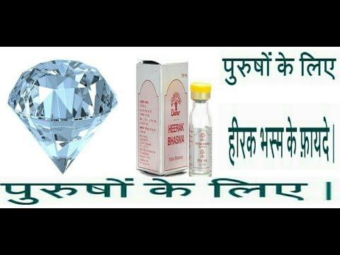Heerak Bhasma Ka Faida App Vi Jane.