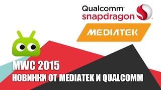 MWC 2105: новинки от Mediatek и Qualcomm