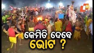 Elections 2019: 'Dandanacha' festival to affect poll dynamics in Ganjam