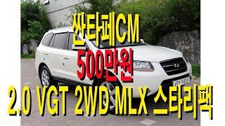 #981 (중고차) 싼타페 CM 2 0 VGT 2WD …