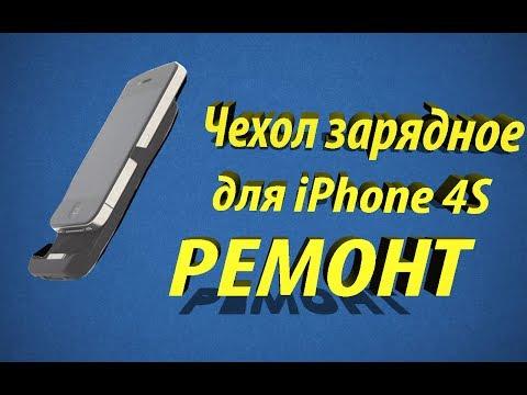 Чехол зарядка Iphone 4S