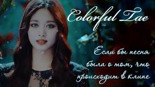 Colorful Tae. TWICE - TT (Если бы песня была о том, что происходит в клипе)