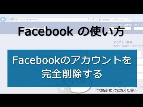 Facebookのアカウントを完全削除する