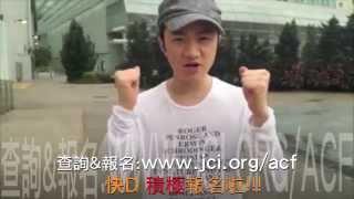 JCIHK - 王祖藍 邀請你參加 5/5【積極公民論壇 】