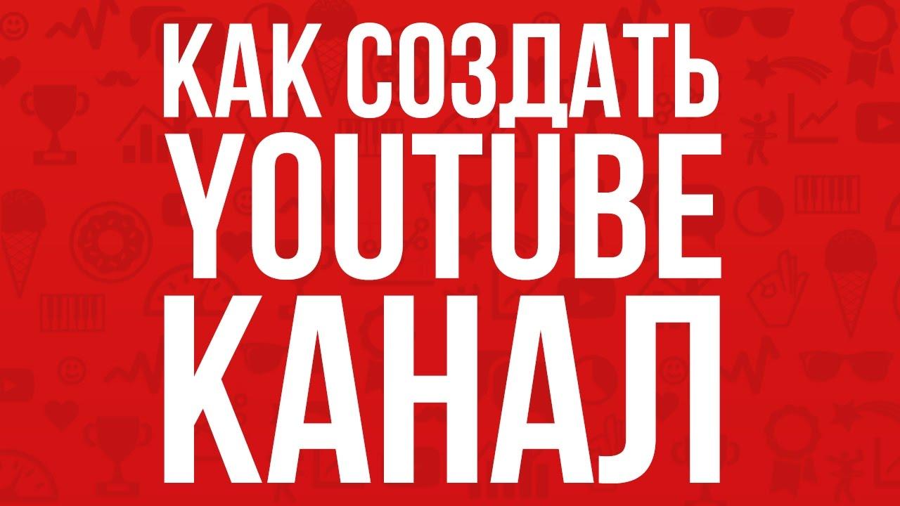 Раскрутка ютуб канала канал на youtube