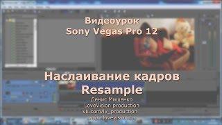 Sony Vegas Pro 12. Resample. Мультиформатное видео в одном проекте