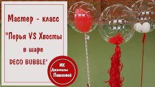 Как сделать шар с перьями внутри: ''Перья vs Хвосты'' в шаре DECO BUBBLE. МК Джамилы Пашковой