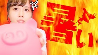 一週間「暑い」と言う度に1000円貯金していく動画。【北打ちからの挑戦状】