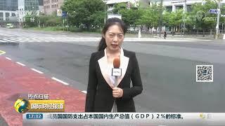 [国际财经报道]热点扫描 韩国:韩日贸易争端加剧 赴日游遇冷| CCTV财经