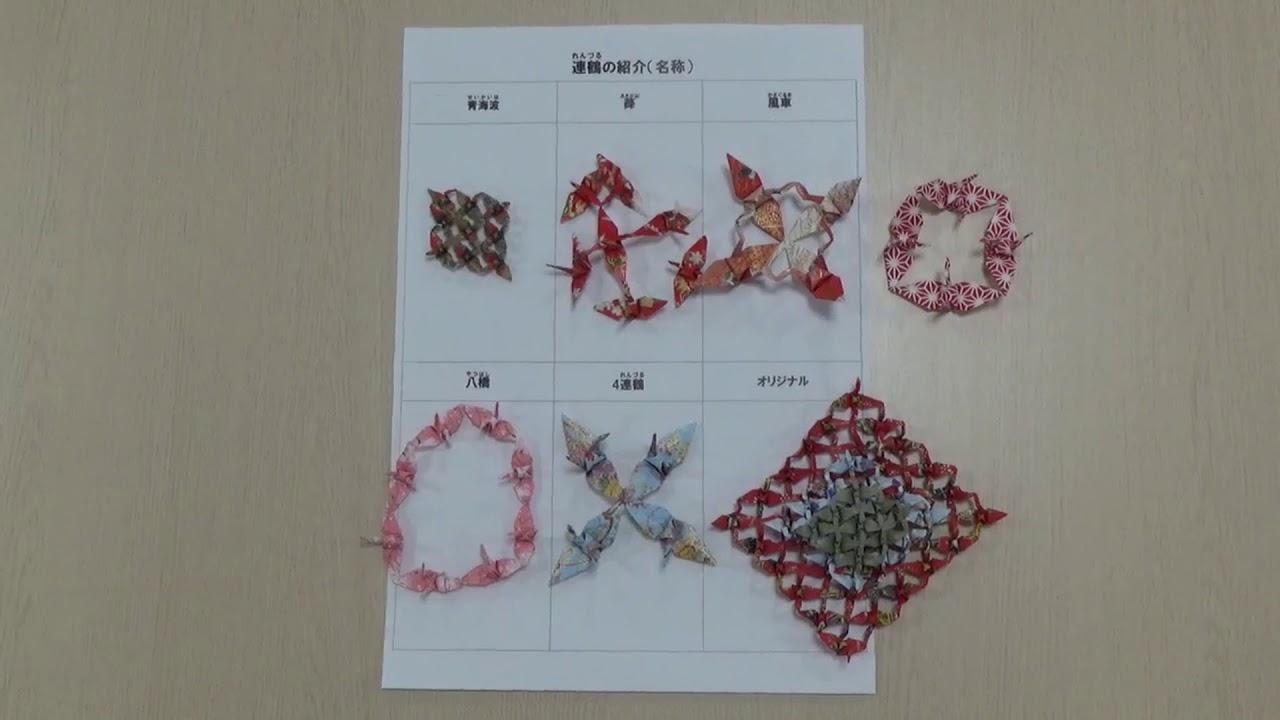 折り紙/連鶴について
