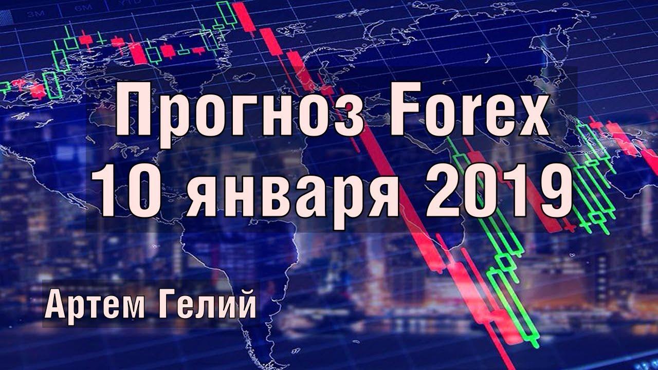 Независимый прогноз форекс посмотреть биткоин счет