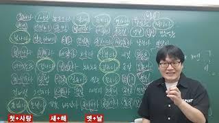 진욱샘 국어문법 (통사적 합성어와 비통사적 합성어 - …