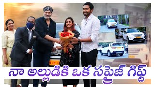 A Surprise Gift To My Son In Law || Nagababu Konidela Official