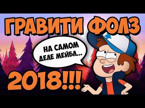 ДИППЕР РАССКАЗАЛ СЕКРЕТЫ ГРАВИТИ ФОЛЛЗ 2018