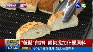 10元俗麵包! 原料來源如謎團 thumbnail