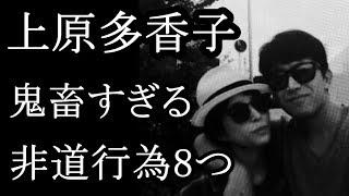 SPEEDメンバー上原多香子(34歳)が、イケメン俳優の阿部力(35歳)と不倫関...
