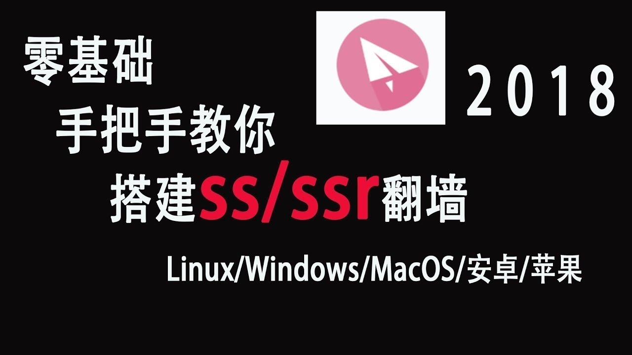 Windows上使用ss · 科学上网翻墙教程| SPhard