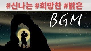 [BGM] 신나는 브금 | 밝은 노래 | 저작권 없는 브금 | 희망찬 BGM |  HYP - You u0026 I