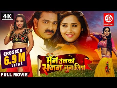 Maine Unko Sajan Chun Liya Superhit Full Bhojpuri Movie | Pawan Singh | Kajal Raghwani, Priti Biswas