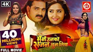 Maine Unko Sajan Chun Liya Superhit Full Bhojpuri Movie   Pawan Singh   Kajal Raghwani, Priti Biswas