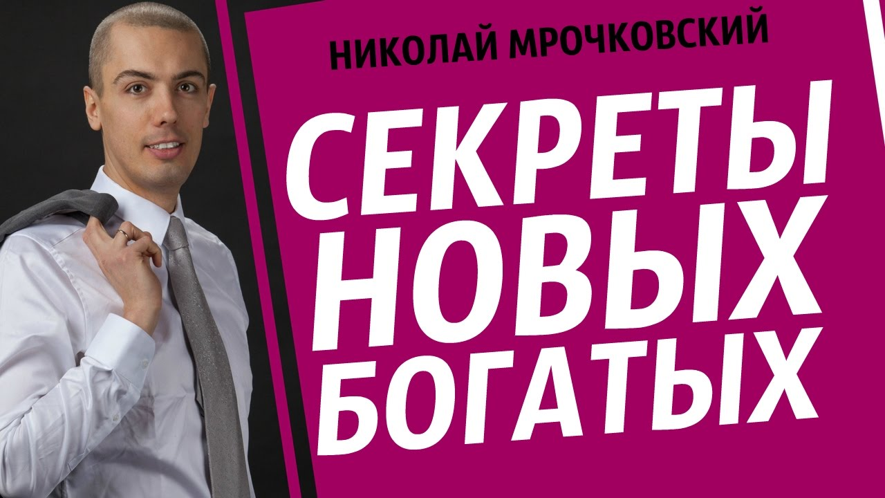 """Николай Мрочковский программа """"Секреты Новых Богатых"""""""