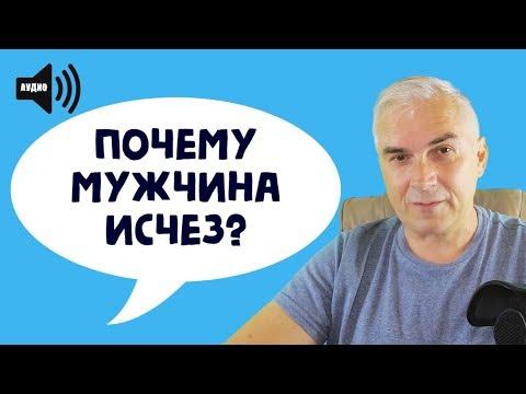 Почему мужчина исчез? Александр Ковальчук
