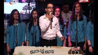 ترنيمة الهي حبيبي - فريق التسبيح