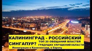 ТОП 20 грядущих перемен. Переезд, иммиграция в Калининград, в Европу. Плюсы, минусы. #08