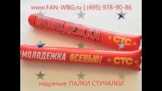 Палки стучалки надувные, атрибутика для болельщиков(, 2014-08-25T13:52:36.000Z)