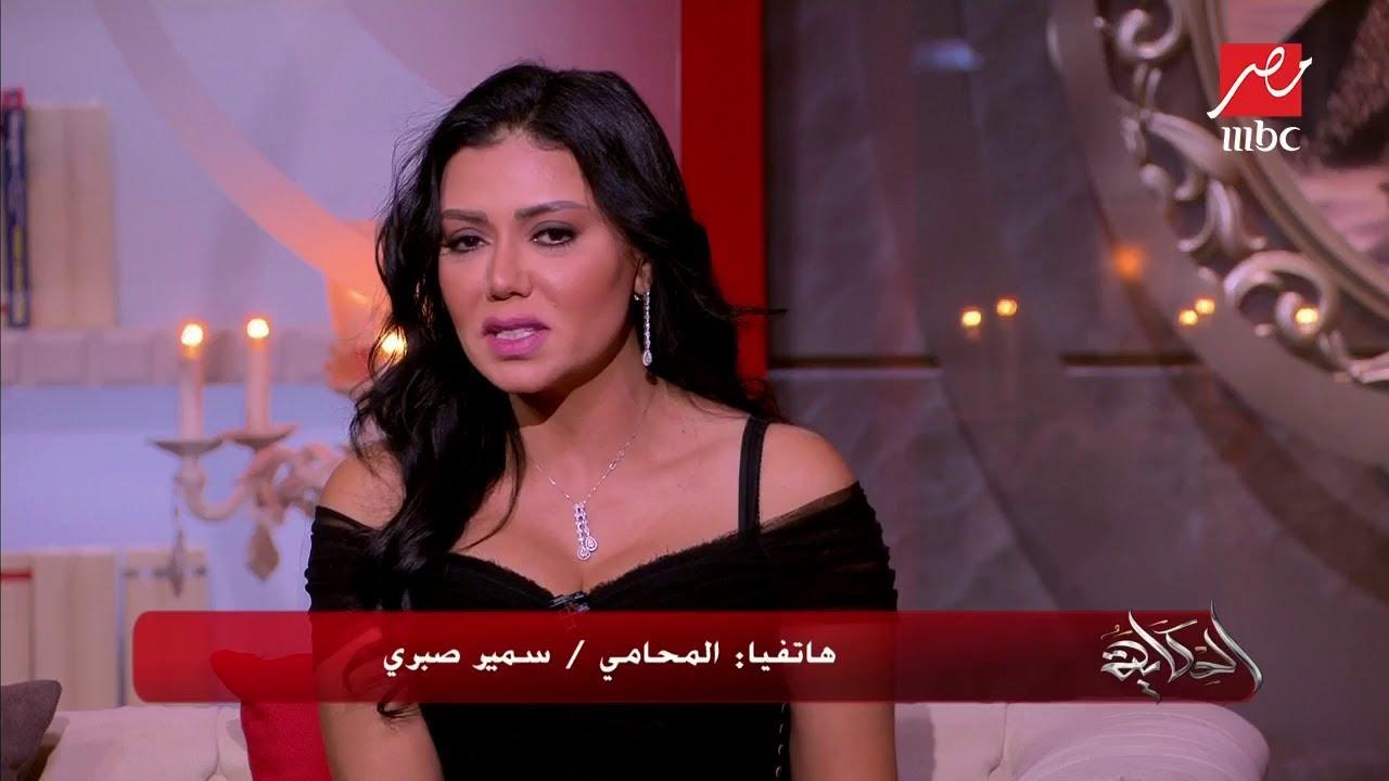 رانيا يوسف بعد تنازل سمير صبري عن البلاغ : وشك حلو عليا يا عمرو