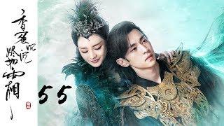 [香香沉烬如霜] Ashes of Love——55 (Yang Zi, Deng Lun starring costume mythology drama)