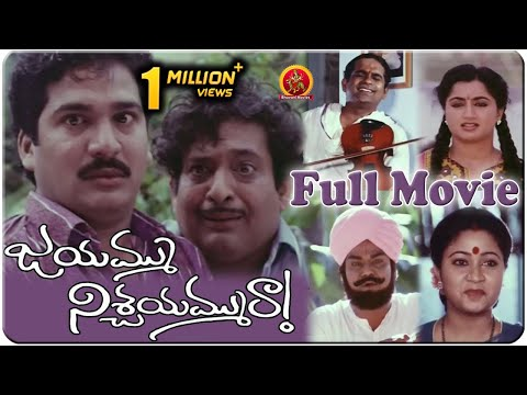 Jayammu Nischayammu Raa Full Movie || Rajendra Prasad, Chandra Mohan, Sumalatha