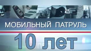 Проект кузбасских полицейских «Мобильный патруль» отмечает 10-летний юбилей!