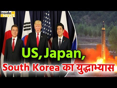 US, Japan और South Korea ने शुरू हुई Joint Military Drill, उड़ी Kim Jong-Un की नींद