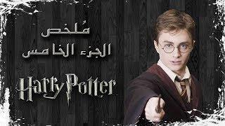 ملخص فيلم هاري بوتر الجزء الخامس | Harry Potter and the Order of the Phoenix