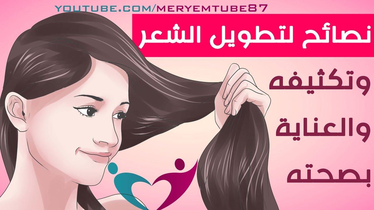 نصائح الأطباء لتطويل الشعر وتكثيفه والعناية بصحته Youtube